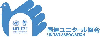 国連ユニタール協会